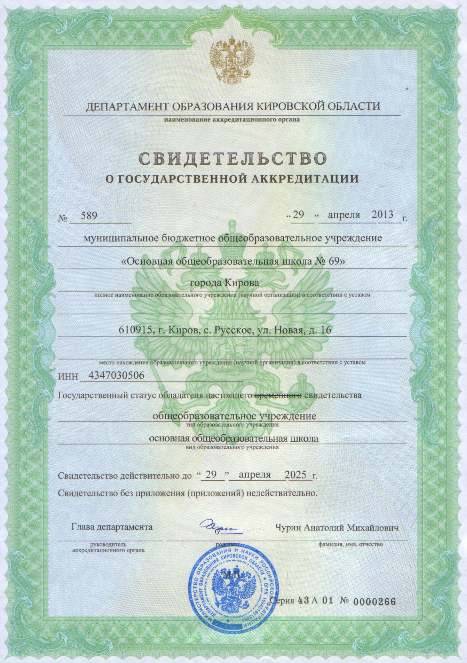 электроный журнал город киров школа №20